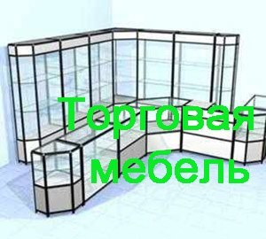 Торговая мебель Омск