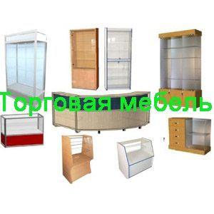 Заказать торговую мебель в Омске