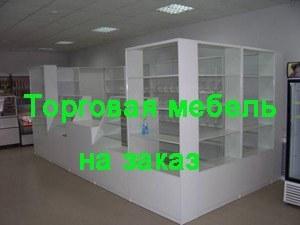 Торговая мебель в Омске